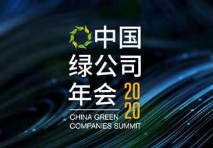2020中国绿公司年会