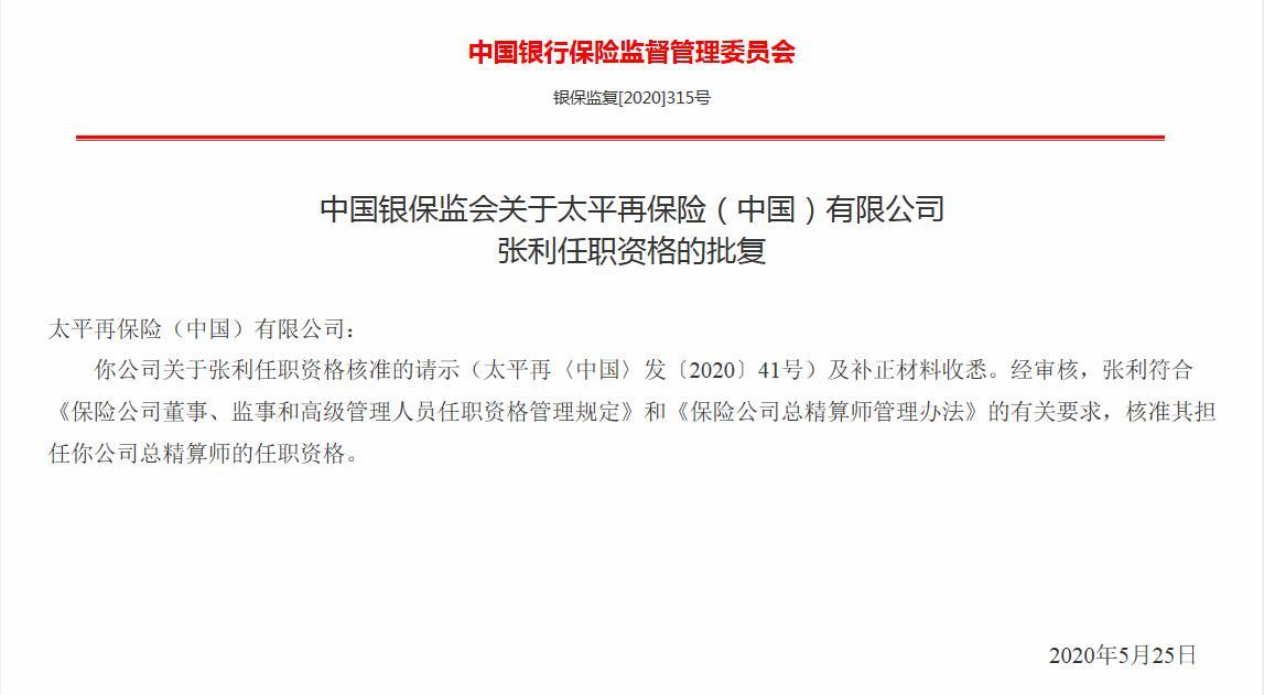 银保监会批复太平再保险(中国)总精算师张利任职资格
