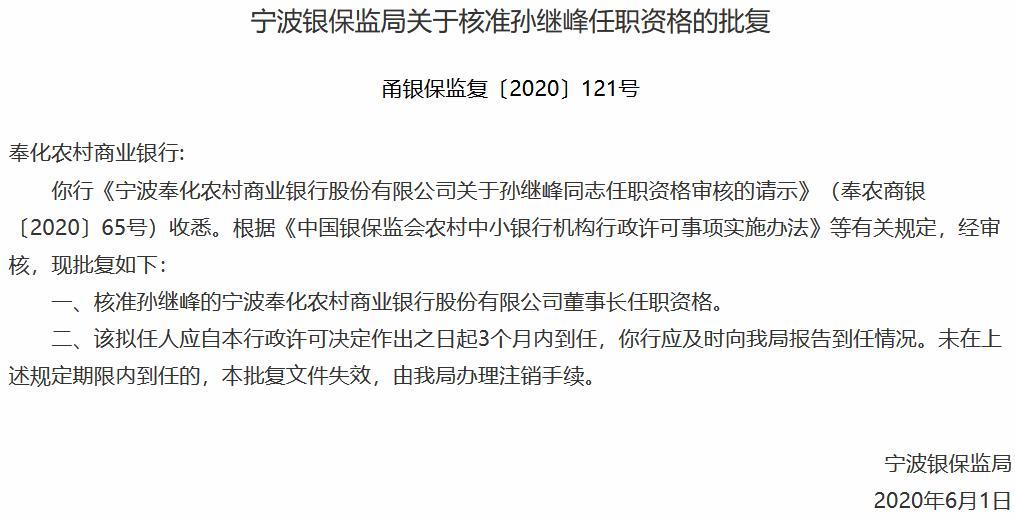 宁波奉化农商银行董事长孙继峰任职获准