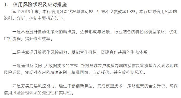 图4:浙江网商银行信用风险状况,截自该行2019年报