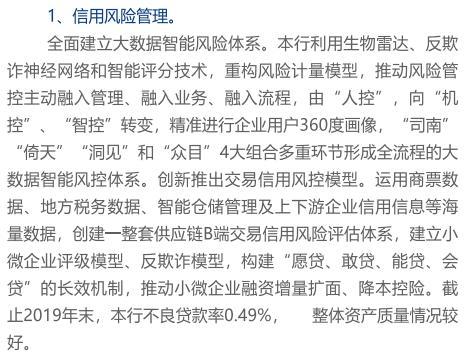 图7:武汉众邦银行信用风险管理,截自该行2019年报
