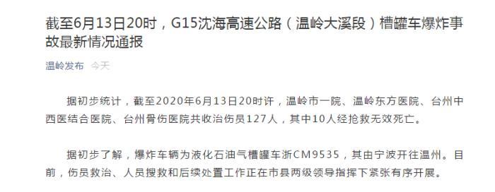 浙江温岭槽罐车爆炸事故已致10人死亡 127人受伤