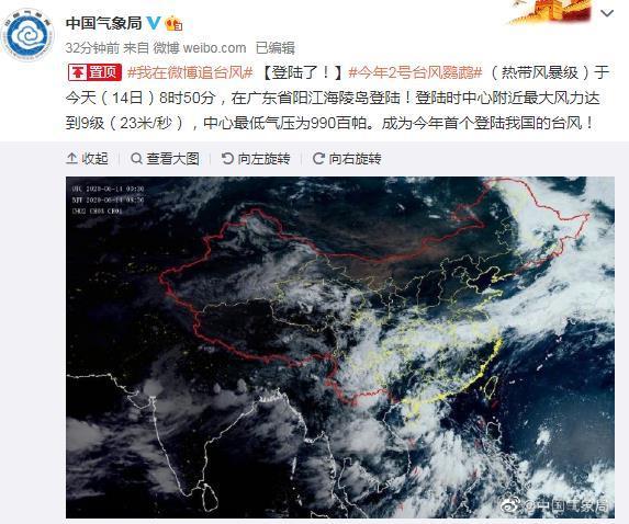 """台风""""鹦鹉""""在广东省阳江海陵岛登陆"""