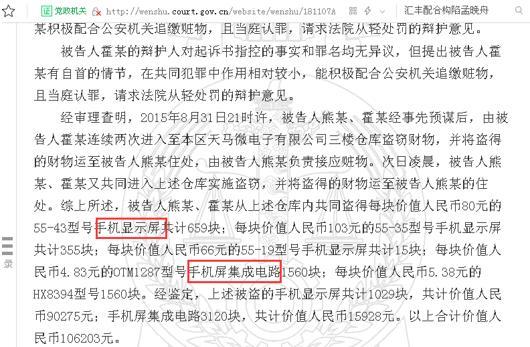 """细数深天马A子公司武汉天马""""家丑"""":多个员工盗窃手机显示屏、有员工侵占并私售电脑CPU获利"""