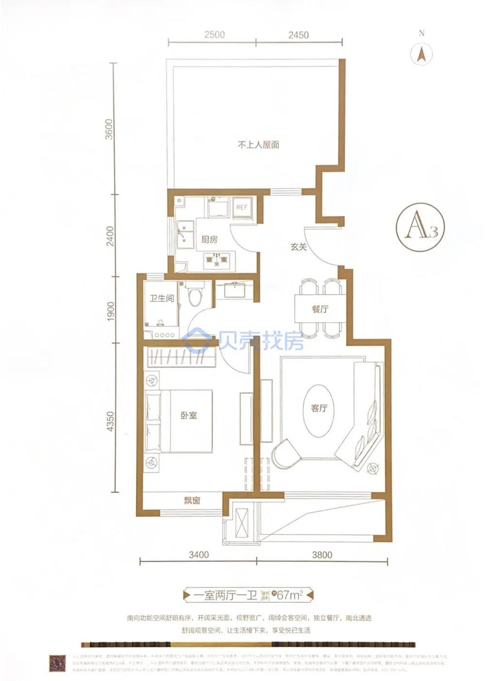 67�O1室2厅1卫户型图(来源:贝壳找房)