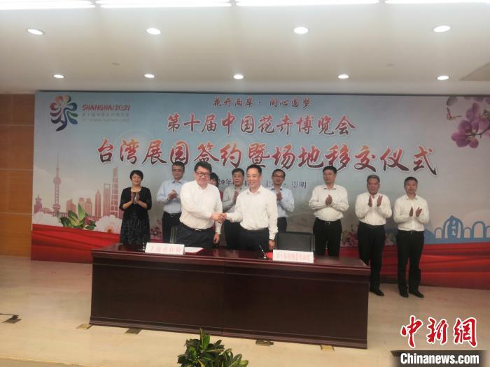 第十届中国花卉博览会台湾展园筹建工作步入新阶段