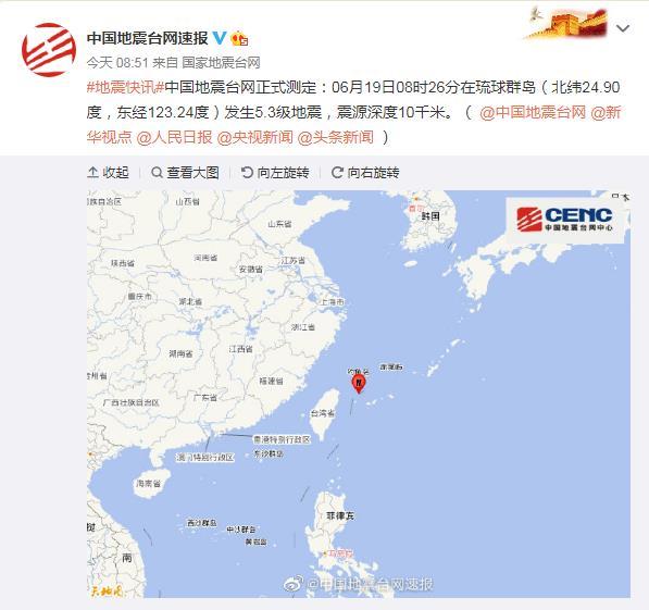 琉球群岛发生5.3级地震 震源深度10千米