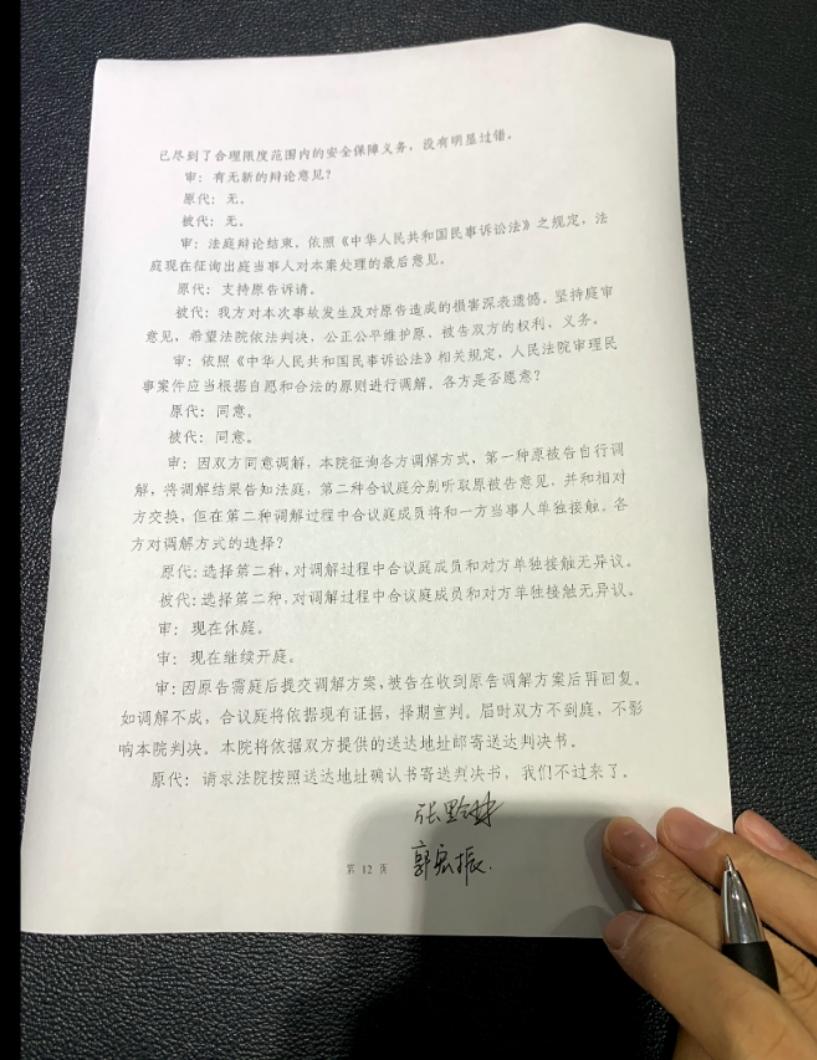 东华大学实验室爆炸受伤学生起诉学校,双方同意调解