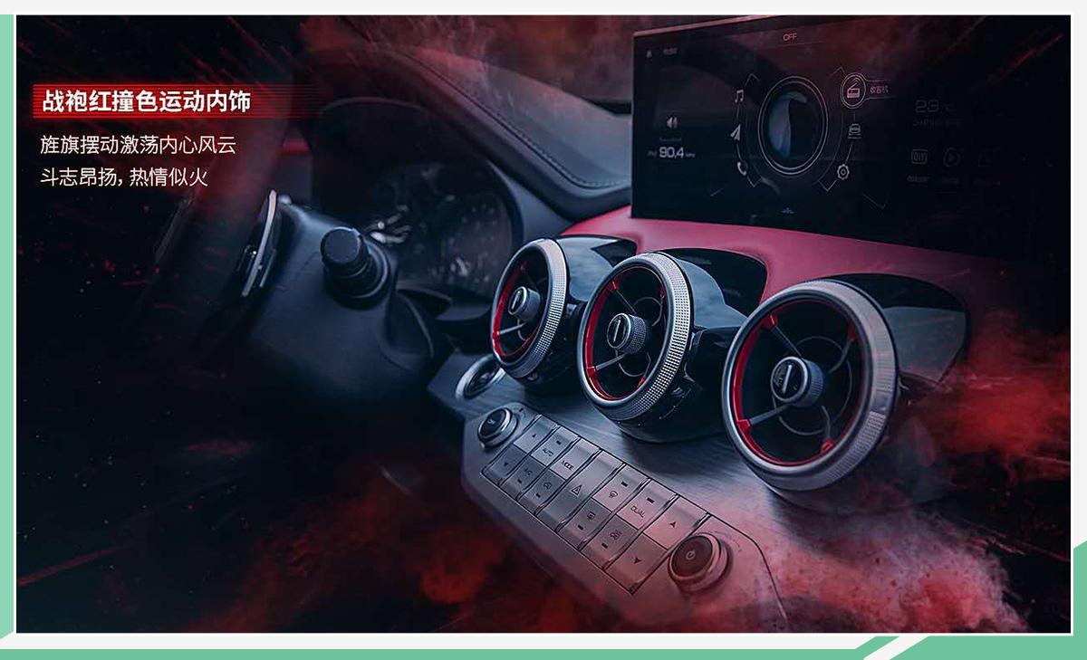 采用红黑撞色设计 WEY VV7 GT巴博斯版内饰曝光