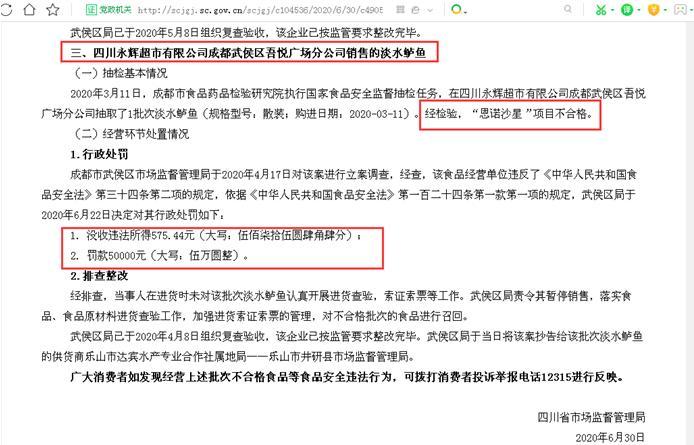 永辉超市两门店共被罚10万元:销售不合格水产、进货查验未尽责
