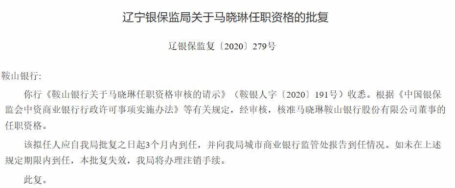 鞍山银行9位董事任职资格获批