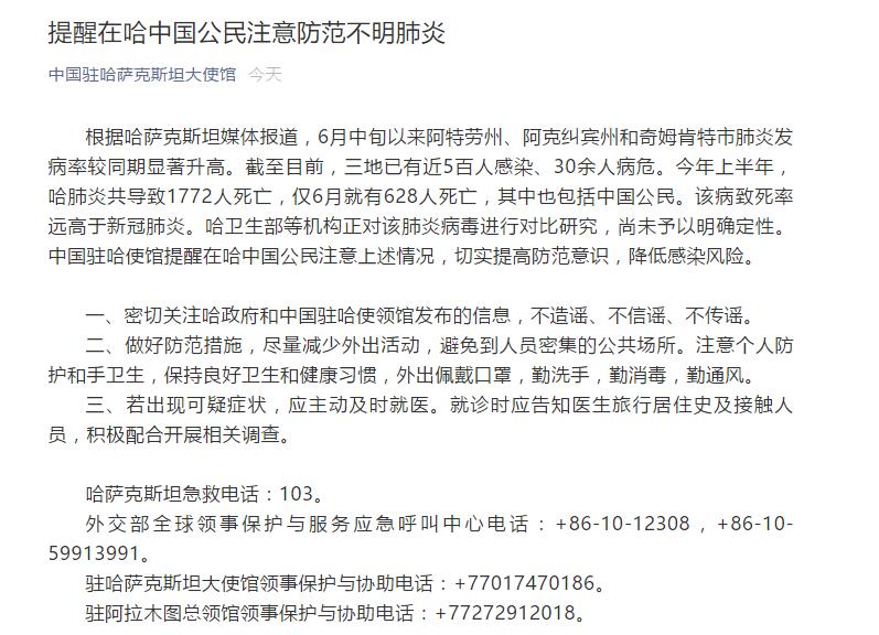 哈萨克斯坦不明肺炎致死率远高于新冠肺炎,中使馆发提醒