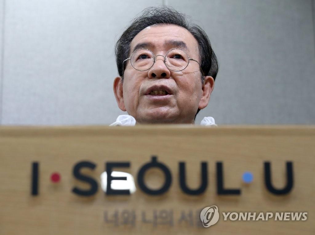 """韩媒:失踪的韩国首尔市长已身亡 曾发表""""感谢北京"""" 并向""""新天地""""会长喊话:你要对疫情负责"""