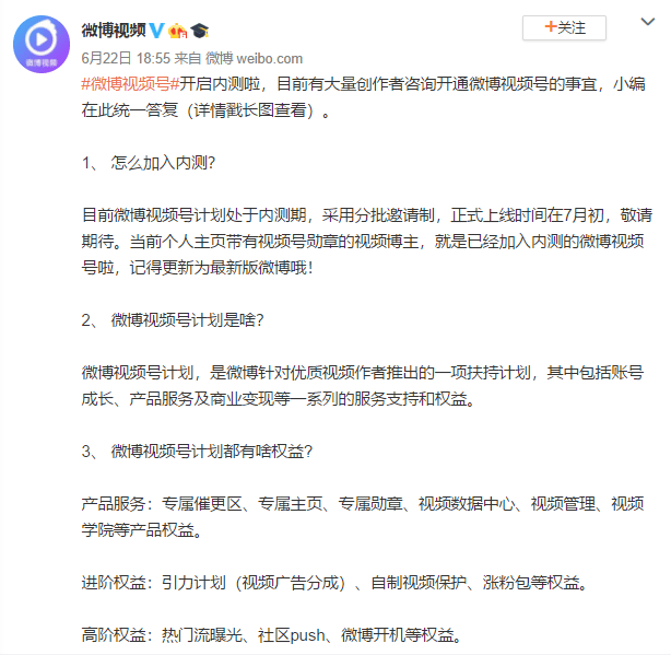 """新浪微博欲借视频号再度乘风破浪,视频""""红海""""竞争激烈"""