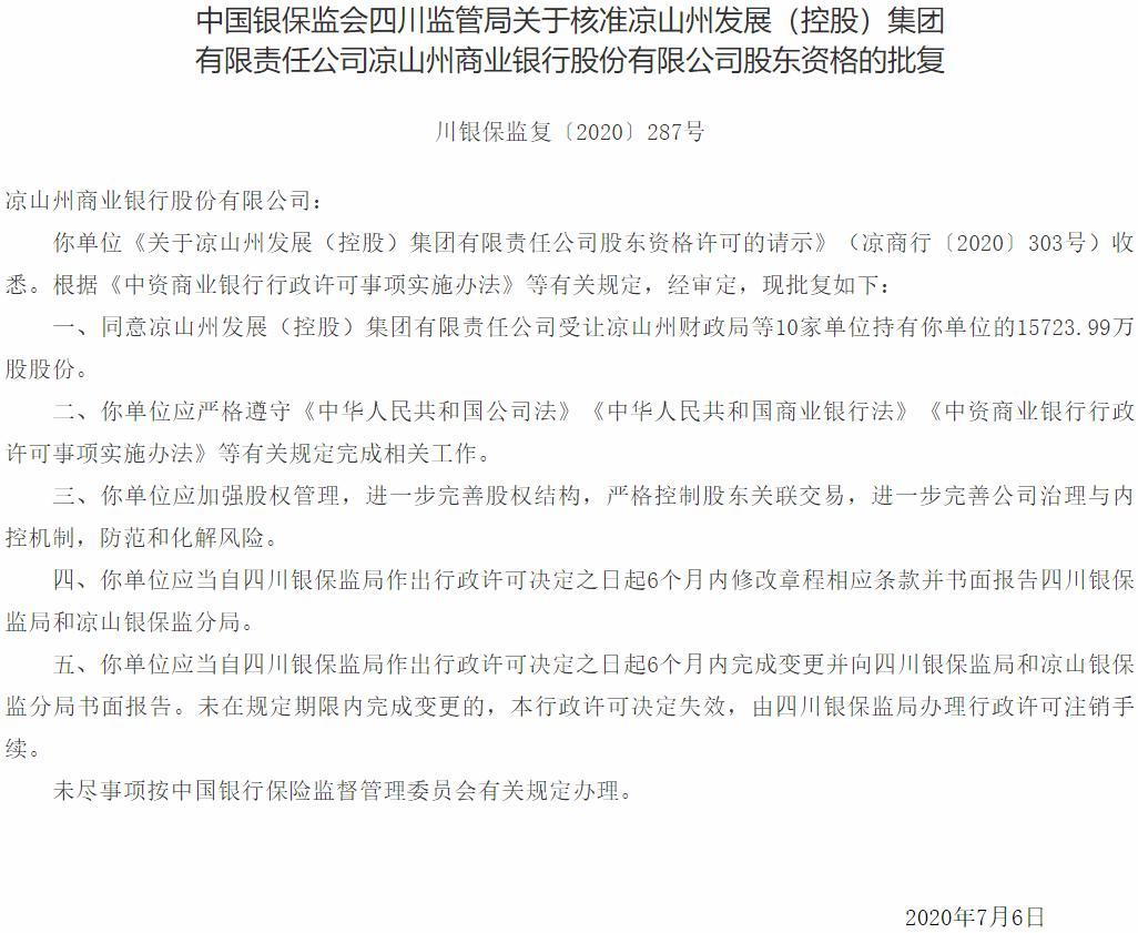 凉山州商业银行股权变更获批 凉山州发展(控股)集团受让1.57亿股