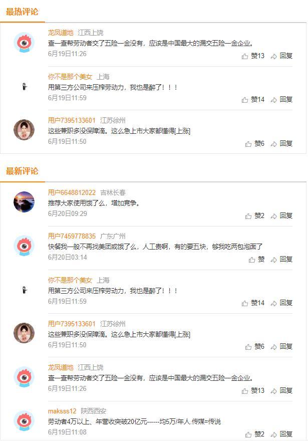 趣活CEO虞阳的IPO困局:骑手曾被曝无五险一金连年亏损缺少盈利增长点