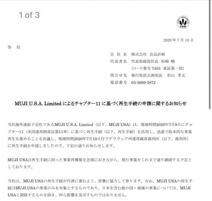 继优衣库净亏98亿日元之后 无印良品美国子公司申请破产保护