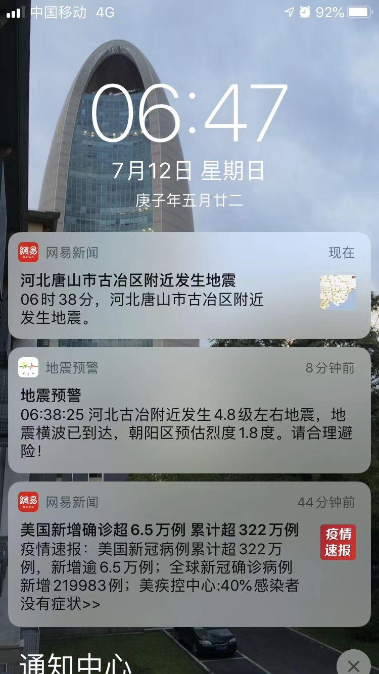 唐山5.1级地震无人员伤亡,北京天津等多地有震感