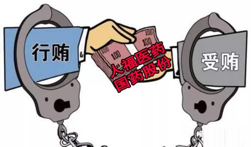人福医药、国药股份受牵连:旗下公司女老总被曝行贿46万、挪用百余万购买房产
