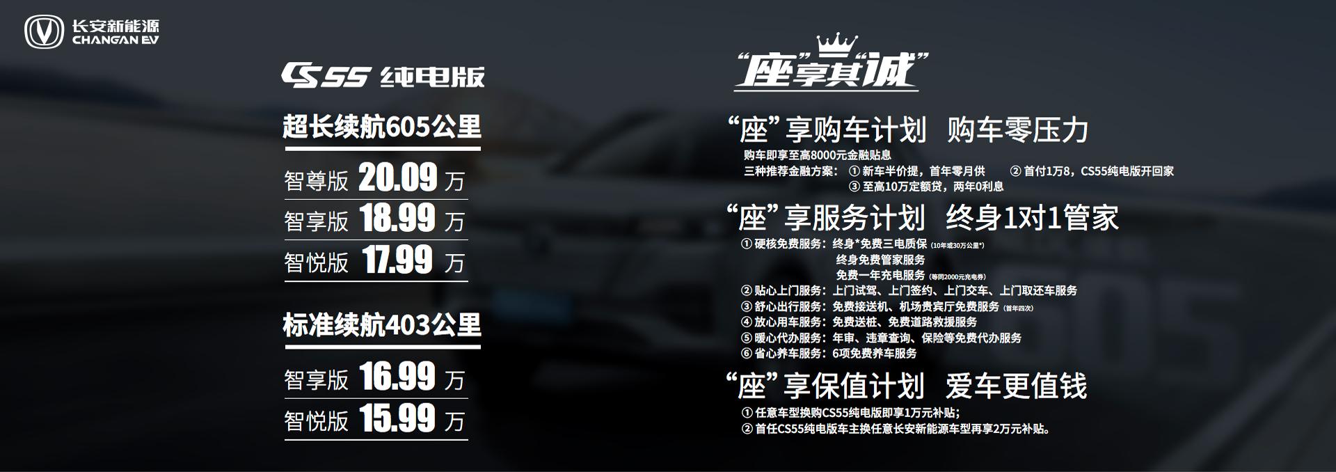 长安新能源CS55纯电版上市 5款车型/15.99万元起