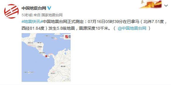 巴拿马发生5.8级地震 震源深度10千米