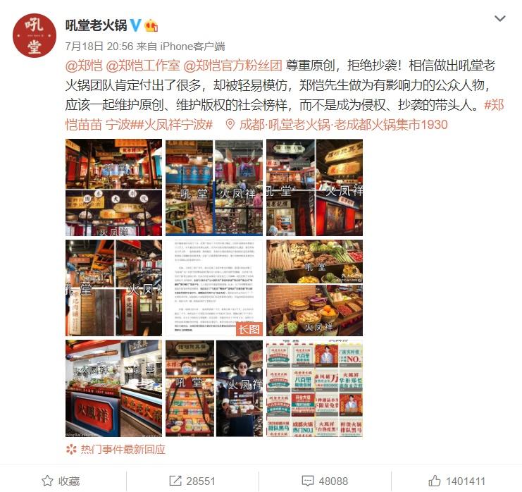 谢设上海最年夜夜店上海平面模特招聘郑恺暖锅店涉嫌剽窃向后:旗高野私司