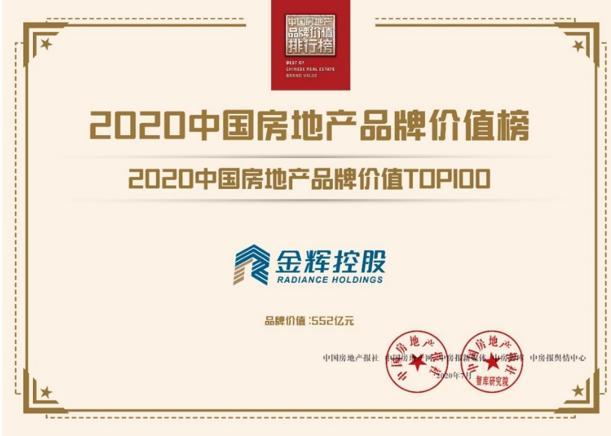 金辉控股入选中国房地产企业品牌价值百强 品牌价值超550亿