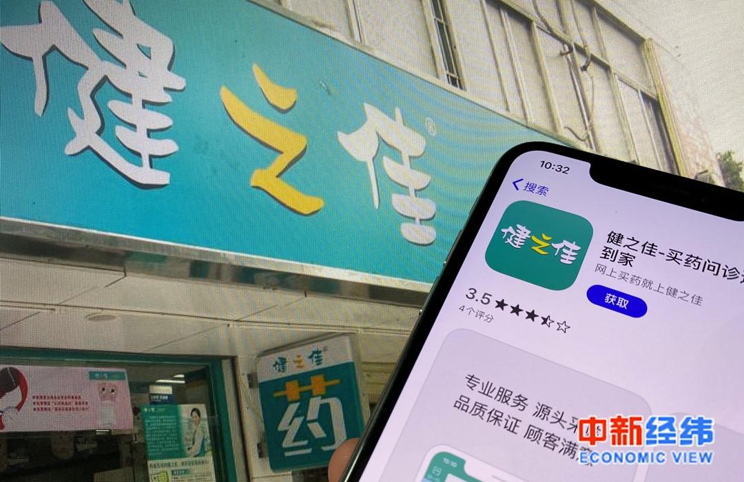 连锁药店健之佳再冲IPO:亏损店占比由23.64%增至31.37%