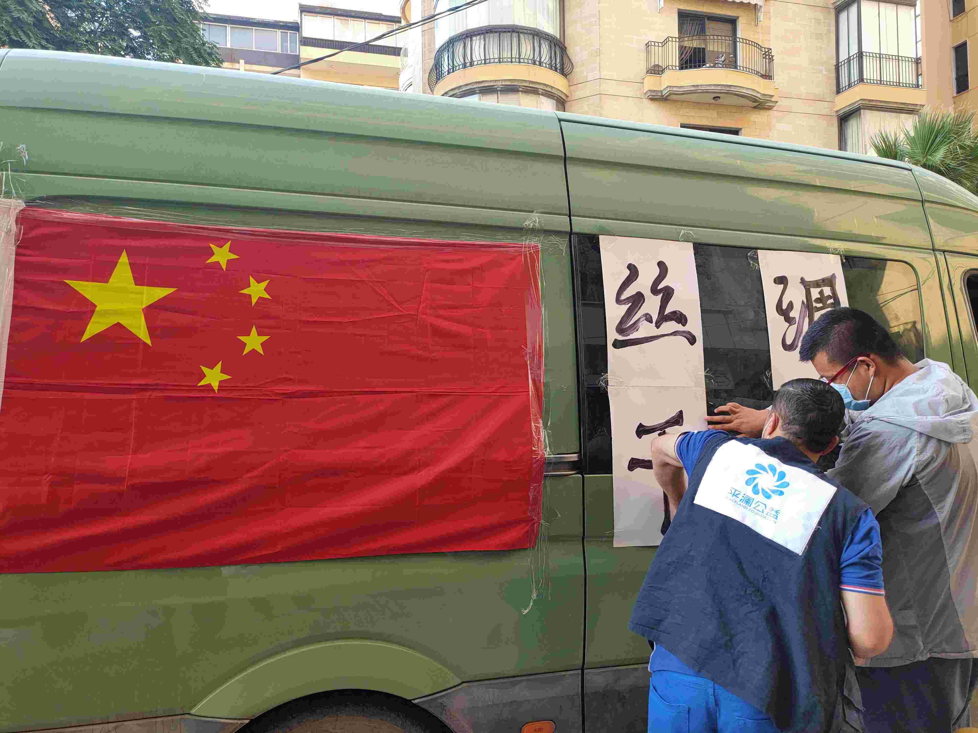 中国留学生在贝鲁特做志愿者:尽绵薄之力回馈第二故乡