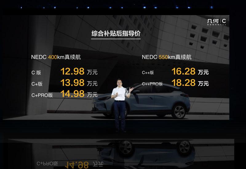 几何汽车首款纯电SUV上市,补贴后售价12.98万-18.28万元