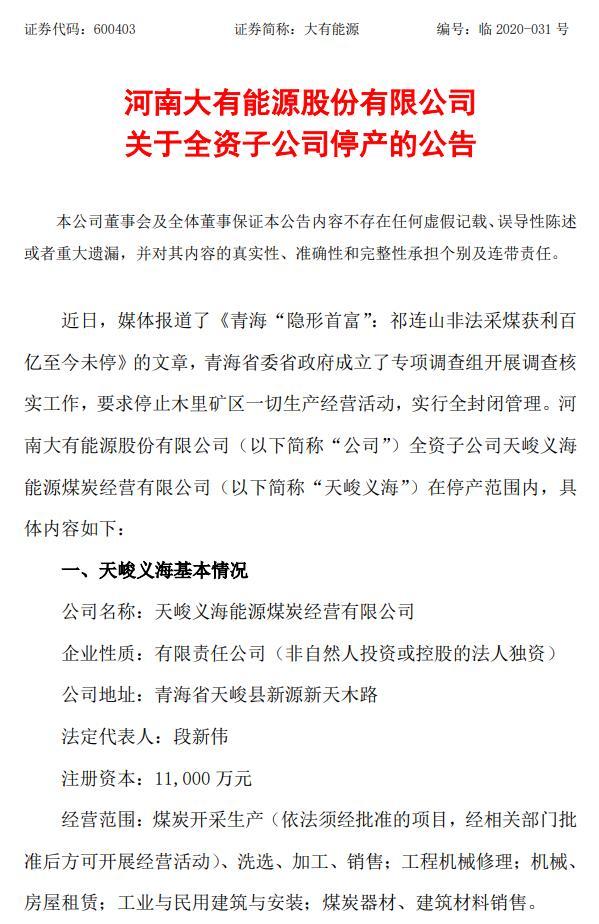 受青海祁连山非法开采波及 大有能源全资子公司停产