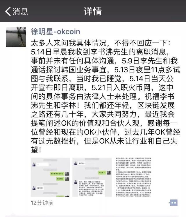 火币三号人物李书沸突然辞职 曾任OKExCEO被称币圈吴彦祖