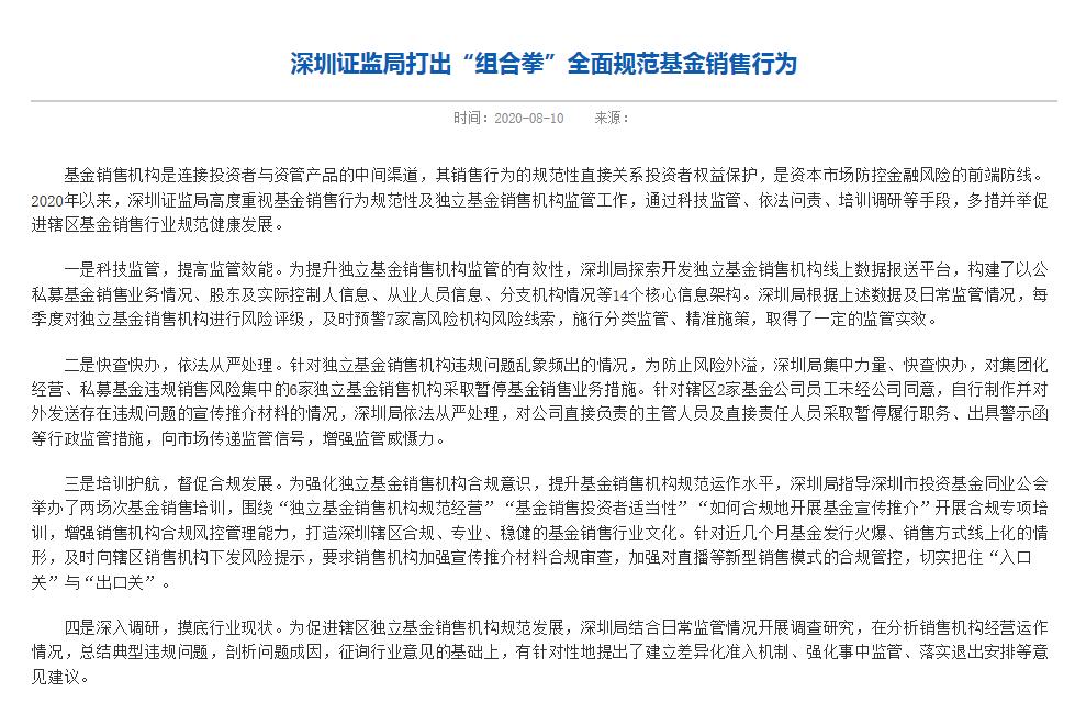 """暂停销售!多家基金销售机构被监管""""拉黑"""",还有主管被暂停履职,深圳证监局打出组合拳"""