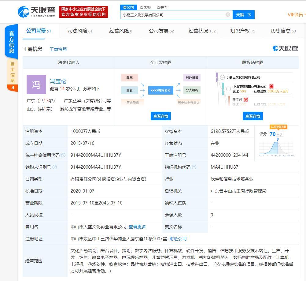 小霸王文化发展有限公司新增5条被执行人信息 累计标的超150万