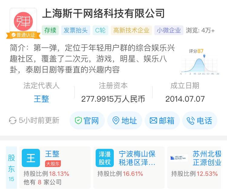 第一弹APP22人被批捕,游族网络为第二大股东