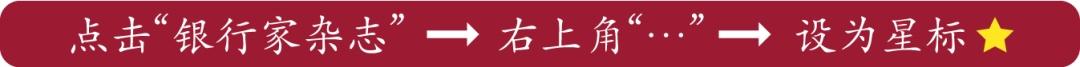 【原创】张春子:保持战略定力,坚持科学发展――后新冠疫情时期银行的发展策略