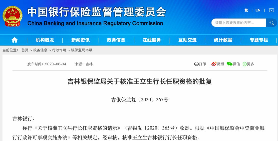 """吉林银行迎新行长 拨备覆盖率连续两年""""亮红灯"""""""