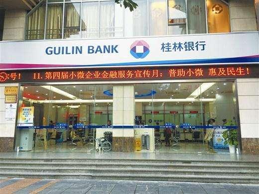 桂林银行两员工急于开展业务 违法放贷1000万元获刑