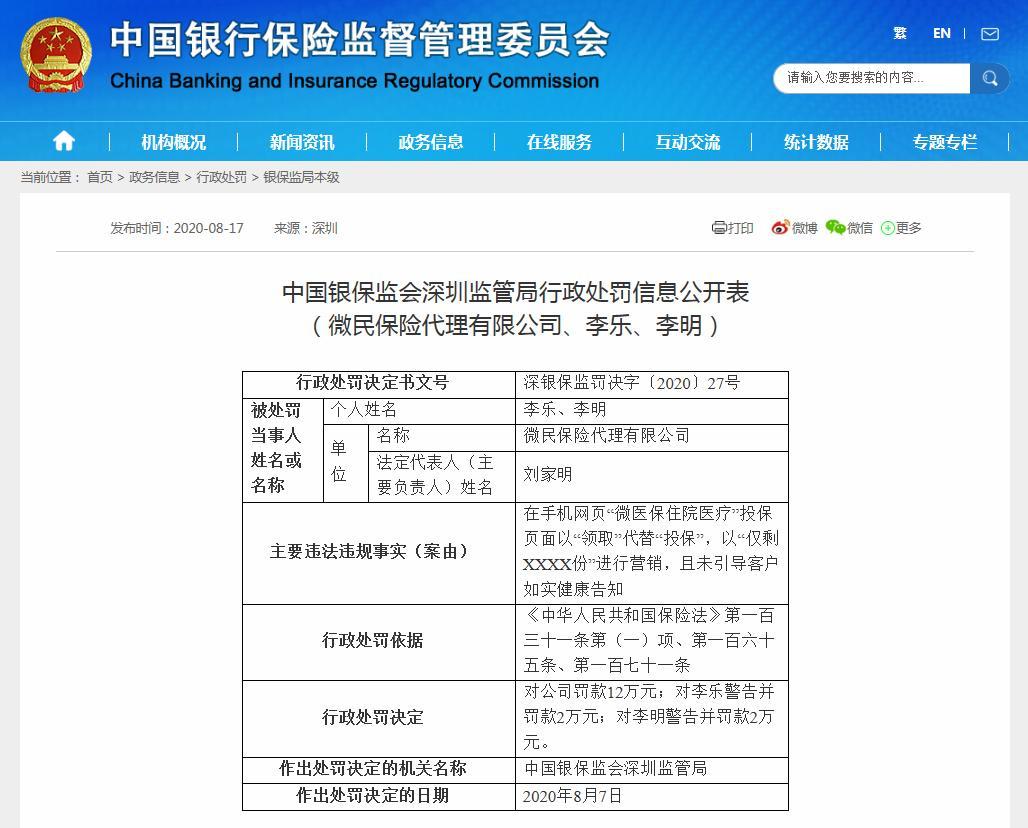 腾讯旗下微保被罚12万:涉嫌欺骗投保人