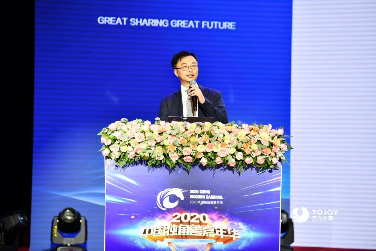 《2020独角兽企业年度观察报告》在2020中国独角兽嘉年华开幕式上正式发布