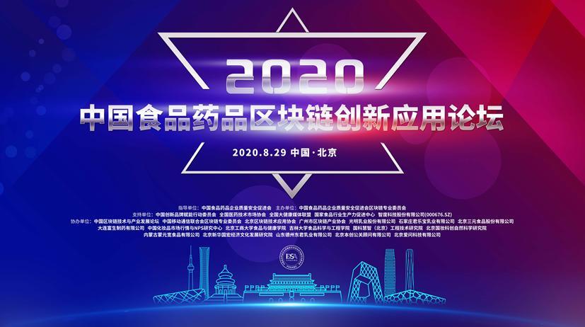 科技创新为质量安全保驾护航 2020中国食品药品区块链创新应用论坛即将召开