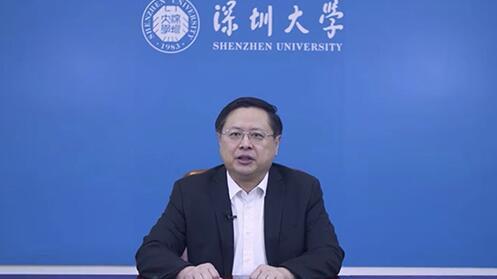 深圳大学副校长徐晨致辞(远程)