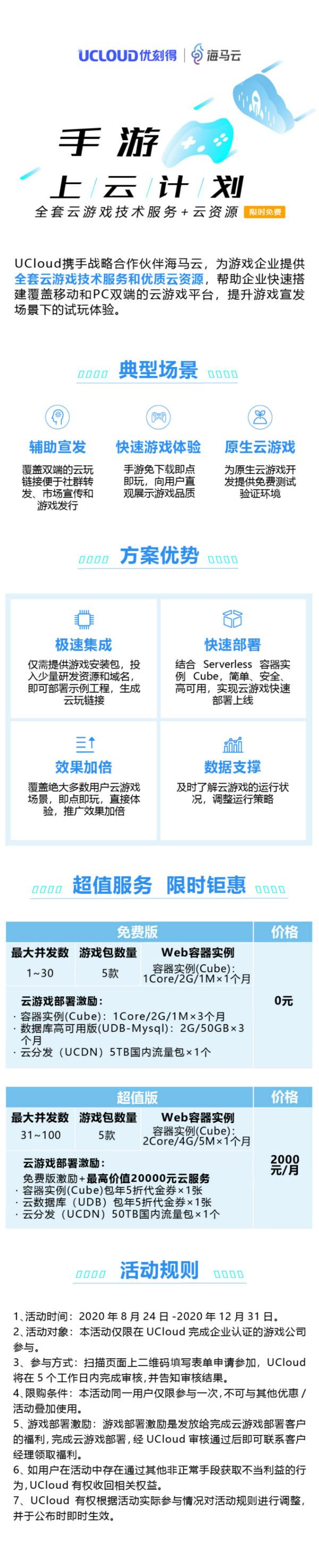 """UCloud优刻得与海马云联合推出""""手游上云计划"""",最低0元上云"""
