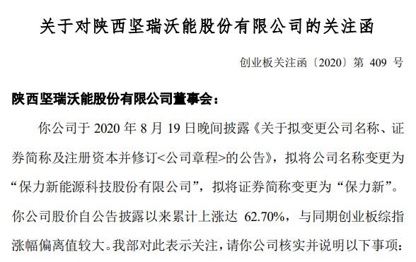 坚瑞沃能扣非纯利润连亏三年累计近130亿却不知道