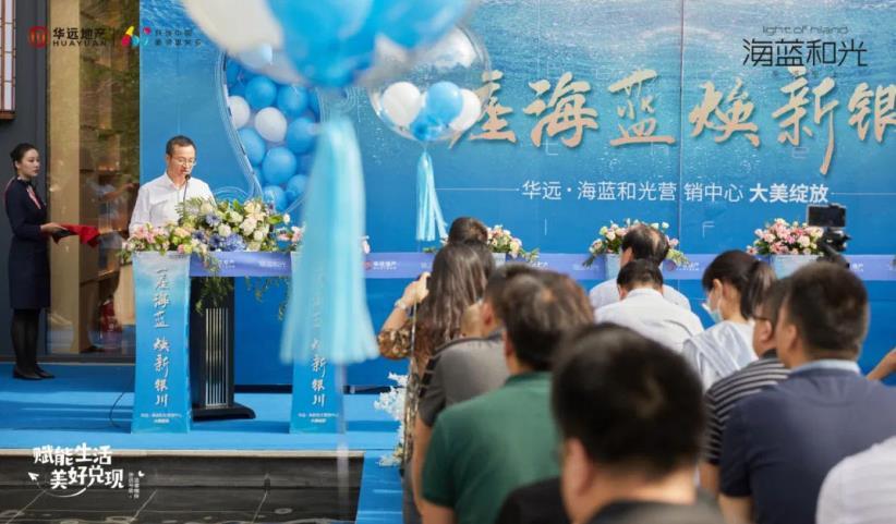 8月8日,华远・海蓝和光(银川)项目营销中心开放