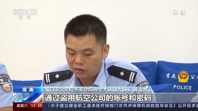 """研究人员 2名中国籍高校研究人员在美被捕,美称其""""破坏证据""""""""窃取机密"""";非法入侵民航系统倒卖机票9人被捕"""