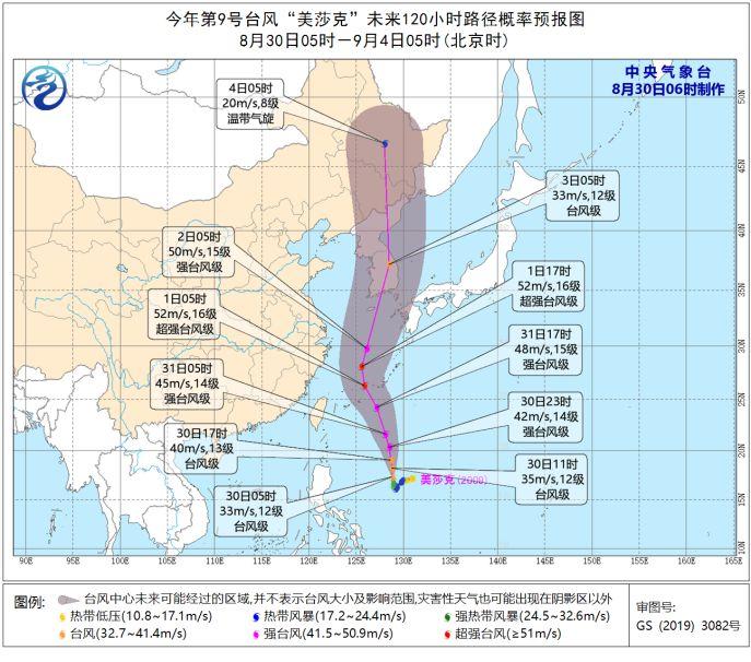 """第9号台风""""美莎克""""已由强热带风暴级加强为台风级"""