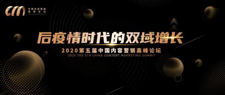第五届中国内容营销高峰论坛:后疫情时代的双域增长