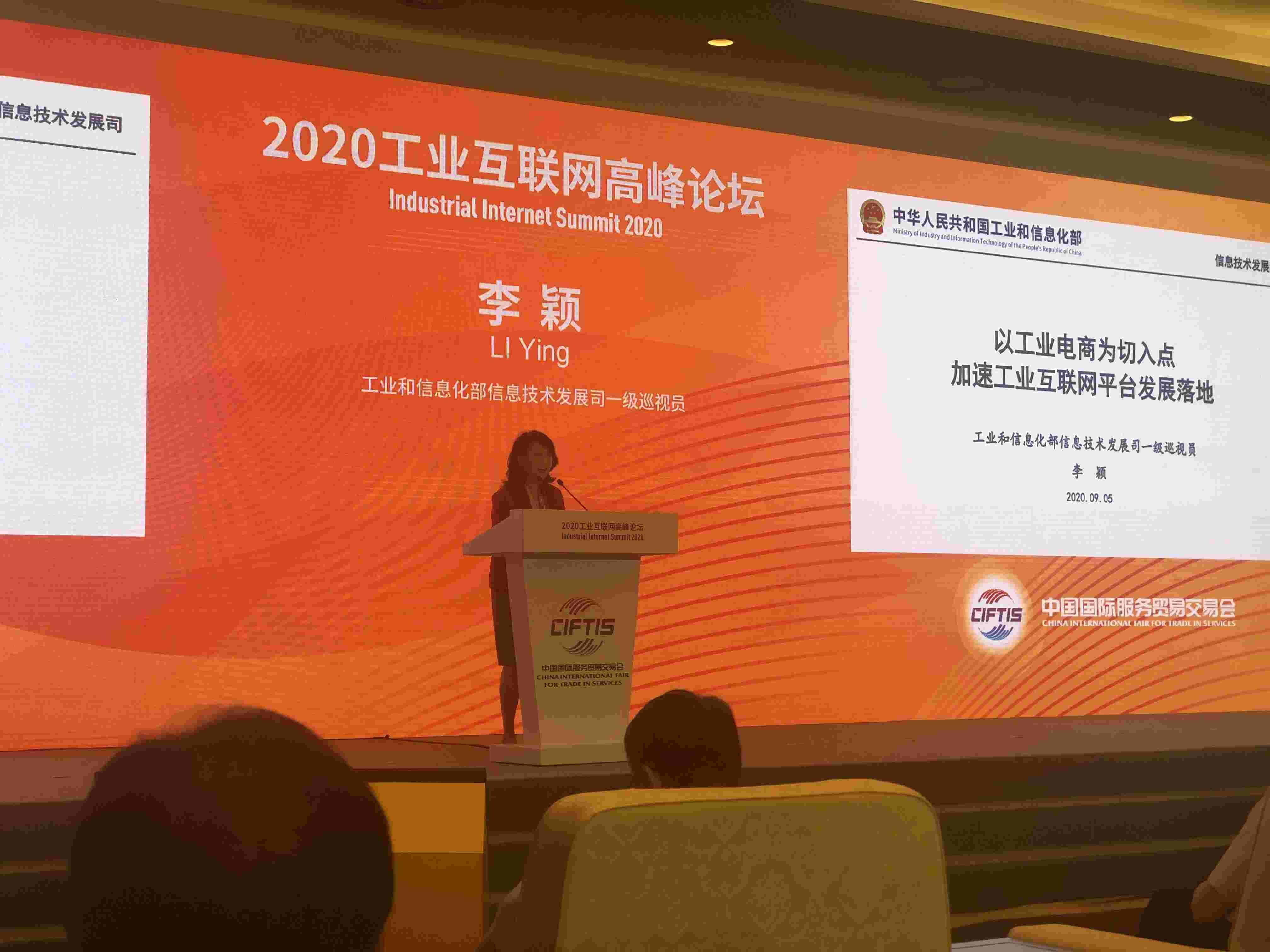 工信部李颖:工业互联网带动工业电子商务进入增长新周期