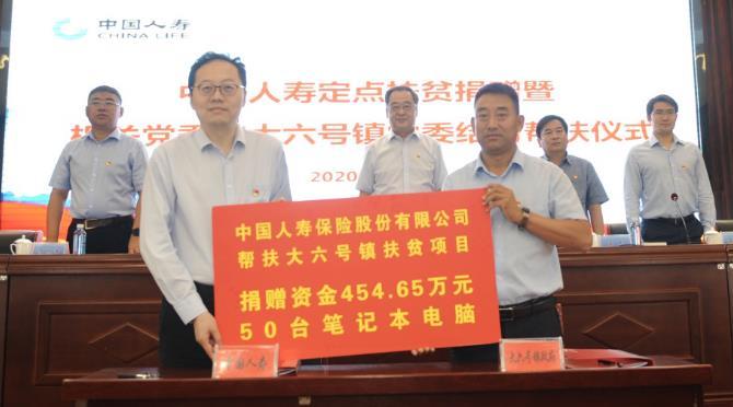 中国人寿累计捐赠超2130万元,助力内蒙古乌兰察布大六号镇精准脱贫